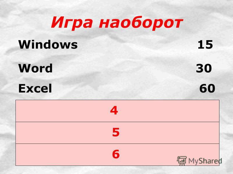 Игра наоборот 4 5 6 Windows 15 Word 30 Excel 60