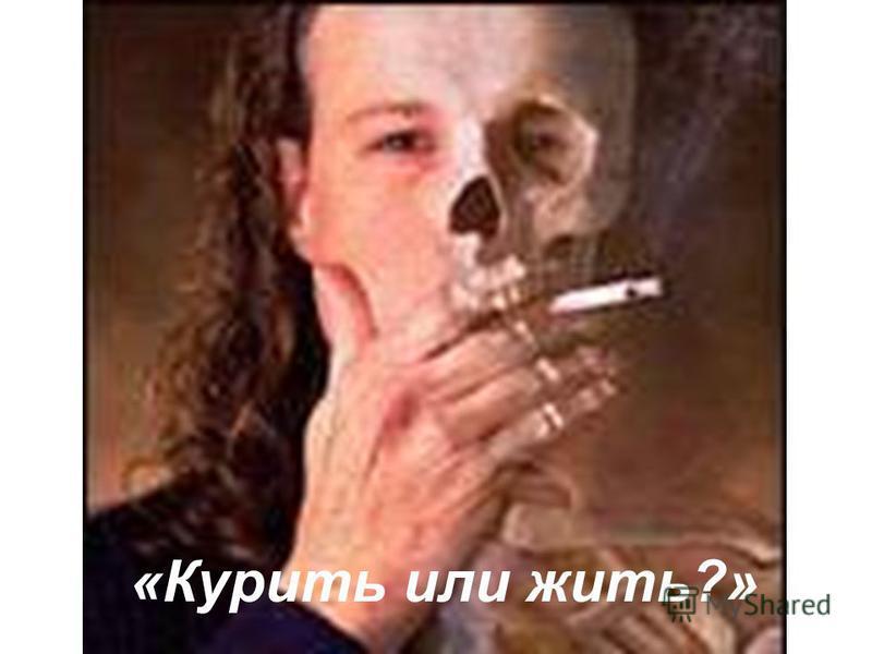 «Курить или жить?»