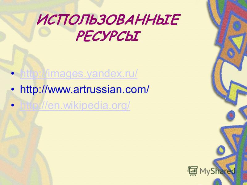 ИСПОЛЬЗОВАННЫЕ РЕСУРСЫ http://images.yandex.ru/ http://www.artrussian.com/ http://en.wikipedia.org/