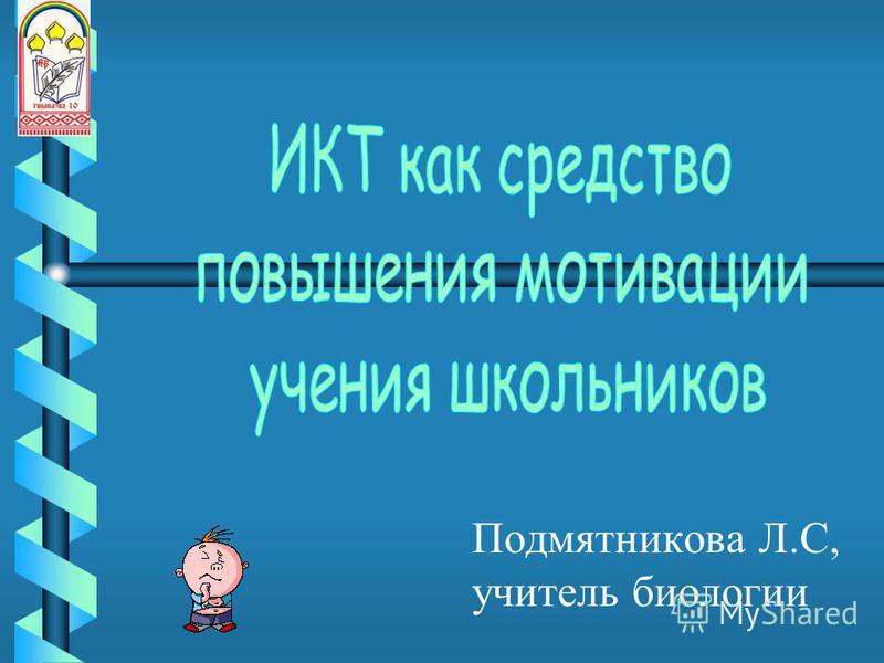 Подмятникова Л.С, учитель биологии