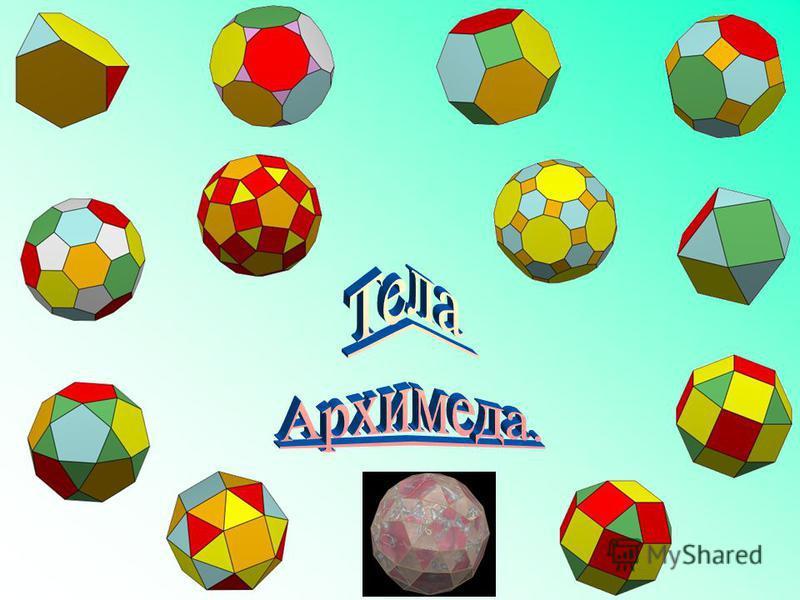 Архимедовыми телами называются полуправильные однородные выпуклые многогранникники, то есть выпуклые многогранникники, все многогранникные углы которых равны, а грани - правильные многоугольники нескольких типов.