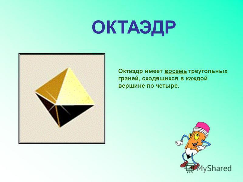 Куб имеет шесть квадратных граней, сходящихся в каждой вершине по три. КУБ (ГЕКСАЭДР)