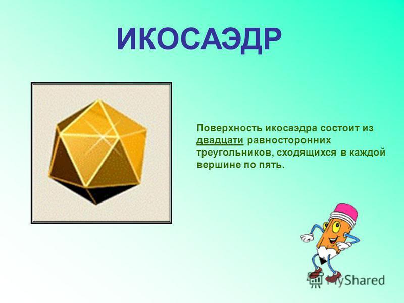 Додекаэдр имеет двенадцать пятиугольных граней, сходящихся в вершинах по три. ДОДЕКАЭДР