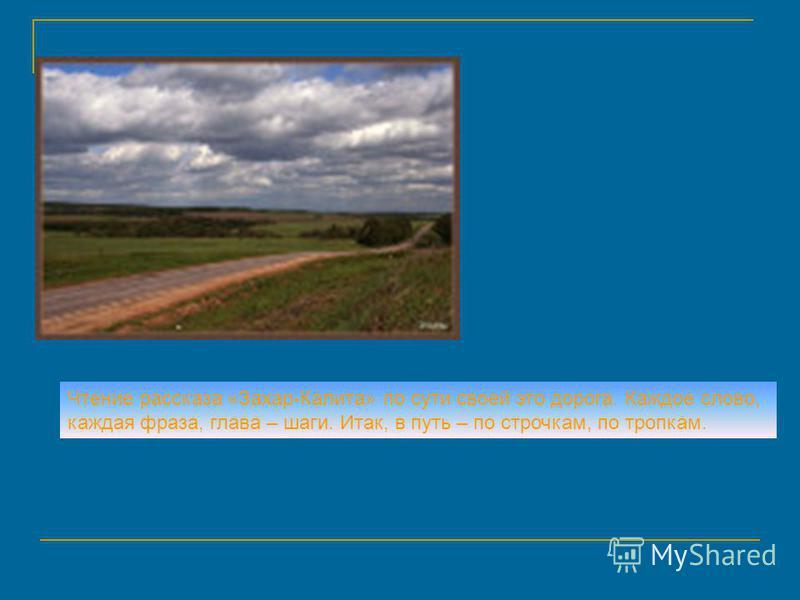 Чтение рассказа «Захар-Калита» по сути своей это дорога. Каждое слово, каждая фраза, глава – шаги. Итак, в путь – по строчкам, по тропкам.