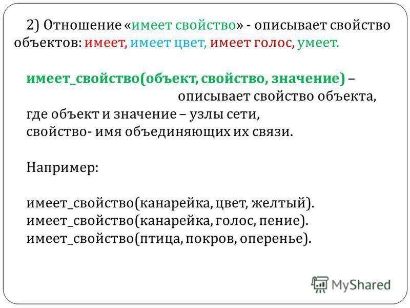 2) Отношение « имеет свойство » - описывает свойство объектов : имеет, имеет цвет, имеет голос, умеет. имеет _ свойство ( объект, свойство, значение ) – описывает свойство объекта, где объект и значение – узлы сети, свойство - имя объединяющих их свя