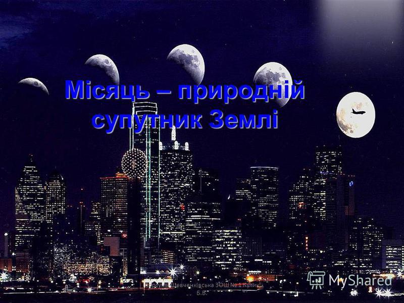 Корсунь-Шевченківська ЗОШ 1 Кулик Б.В.