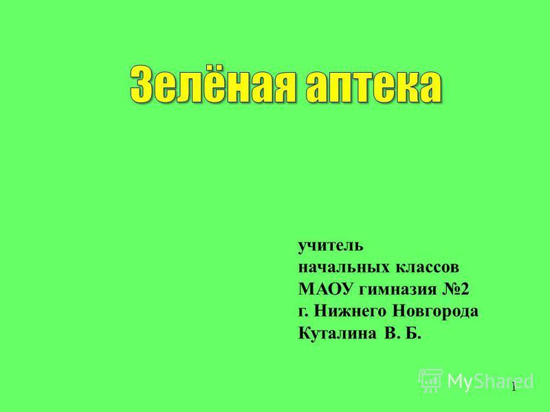 учитель начальных классов МАОУ гимназия 2 г. Нижнего Новгорода Куталина В. Б. 1