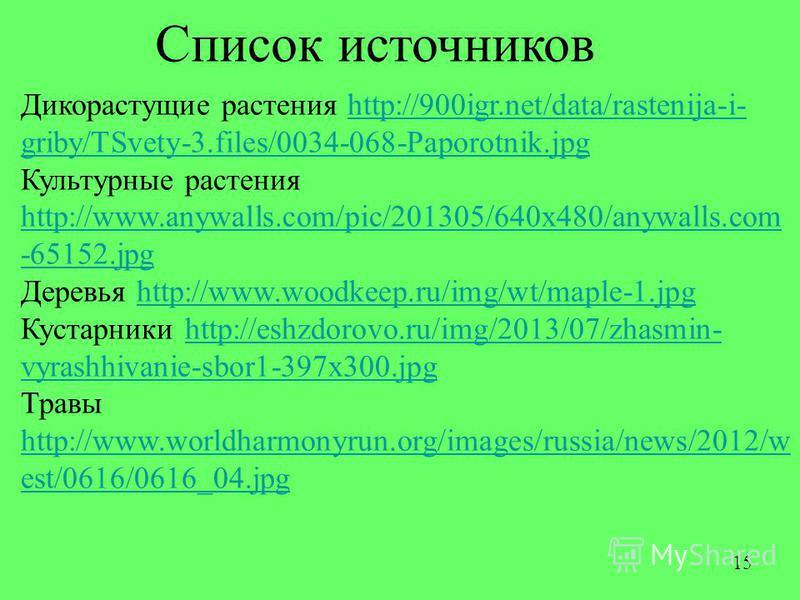 Дикорастущие растения http://900igr.net/data/rastenija-i- griby/TSvety-3.files/0034-068-Paporotnik.jpghttp://900igr.net/data/rastenija-i- griby/TSvety-3.files/0034-068-Paporotnik.jpg Культурные растения http://www.anywalls.com/pic/201305/640x480/anyw