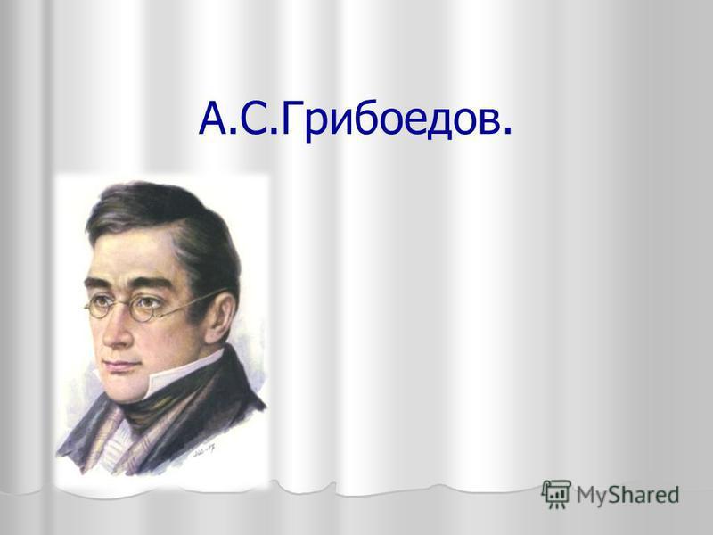 А.С.Грибоедов.