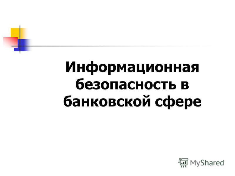 www.searchinform.ru Информационная безопасность в банковской сфере