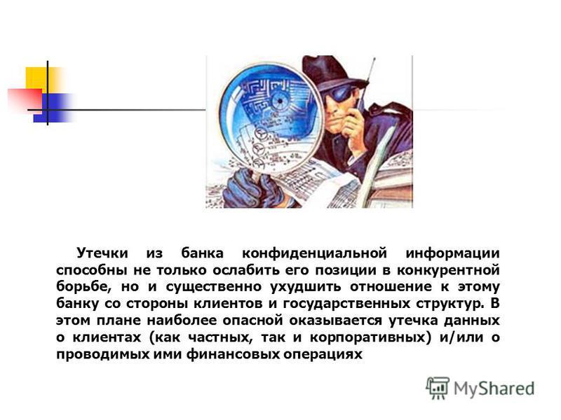 www.searchinform.ru Утечки из банка конфиденциальной информации способны не только ослабить его позиции в конкурентной борьбе, но и существенно ухудшить отношение к этому банку со стороны клиентов и государственных структур. В этом плане наиболее опа