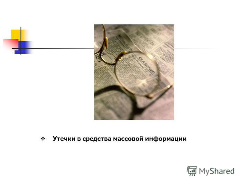 www.searchinform.ru Утечки в средства массовой информации