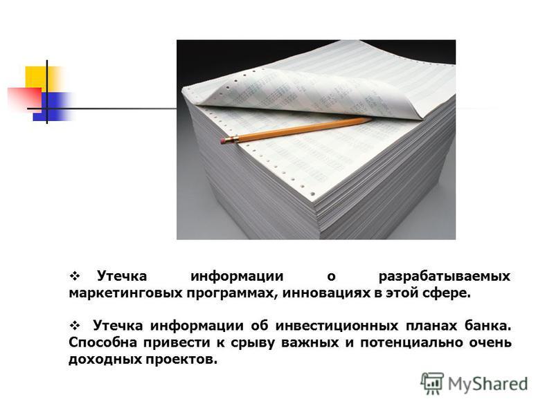 www.searchinform.ru Утечка информации о разрабатываемых маркетинговых программах, инновациях в этой сфере. Утечка информации об инвестиционных планах банка. Способна привести к срыву важных и потенциально очень доходных проектов.