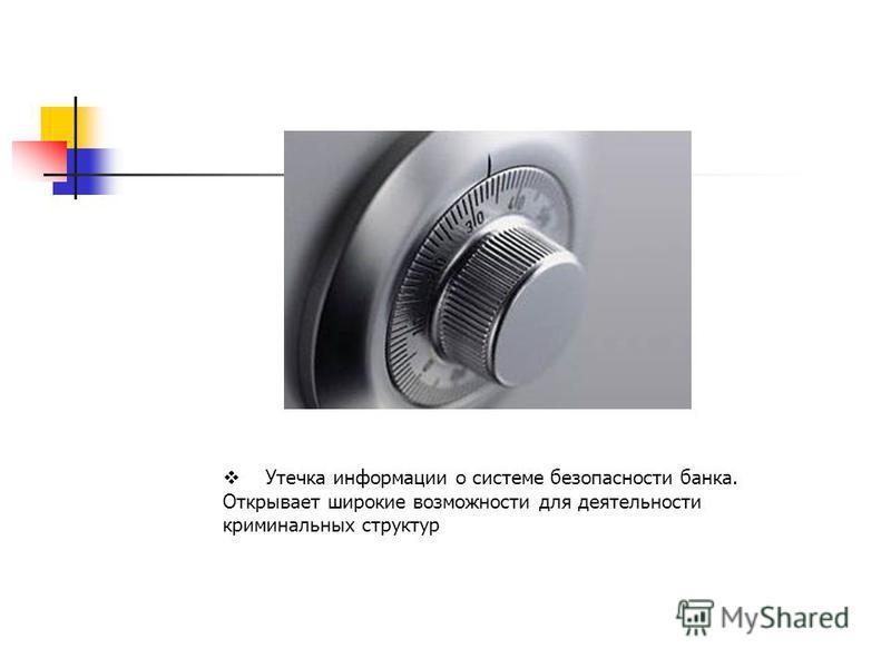 www.searchinform.ru Утечка информации о системе безопасности банка. Открывает широкие возможности для деятельности криминальных структур