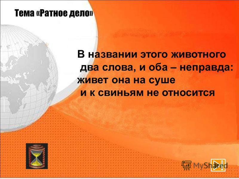 Тема «Ратное дело» Назовите народное название Катюша (БМ-3)