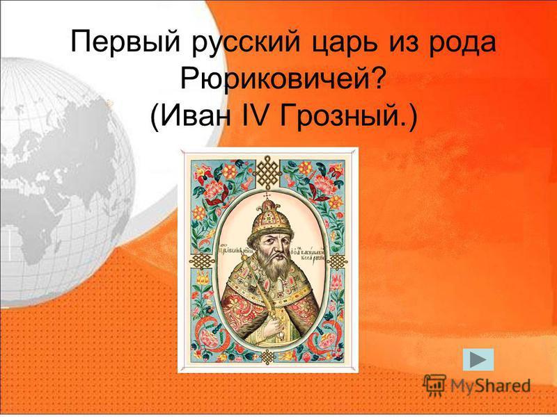 Первый русский царь из рода Рюриковичей?