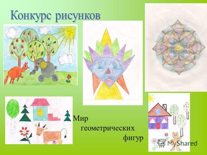 Мир геометрических фигур
