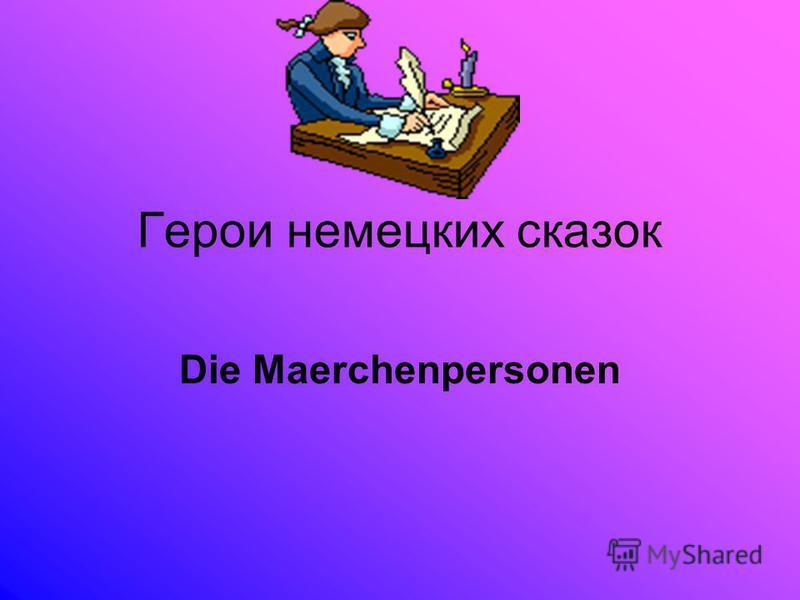 Герои немецких сказок Die Maerchenpersonen