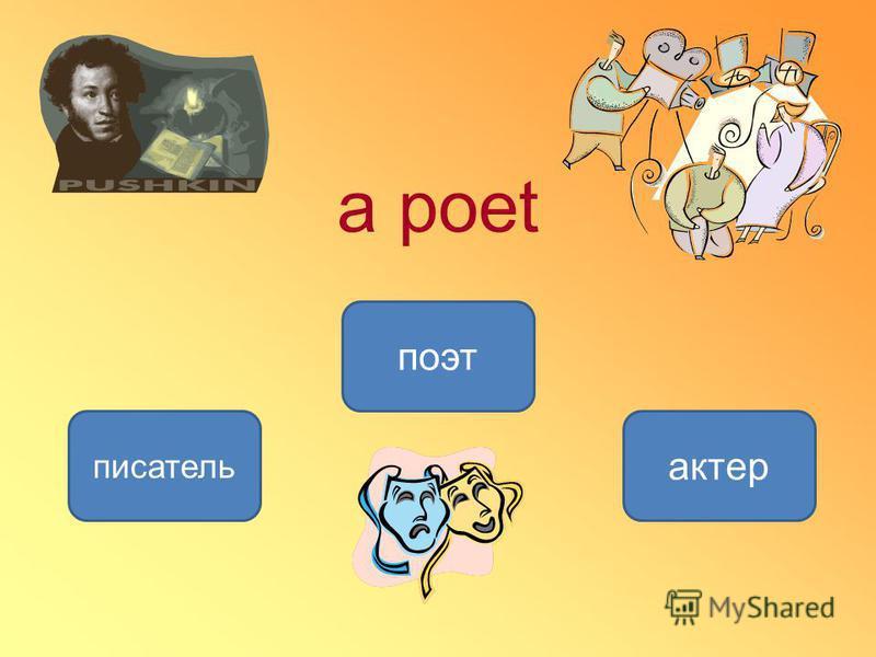 a poet поэт писатель актер