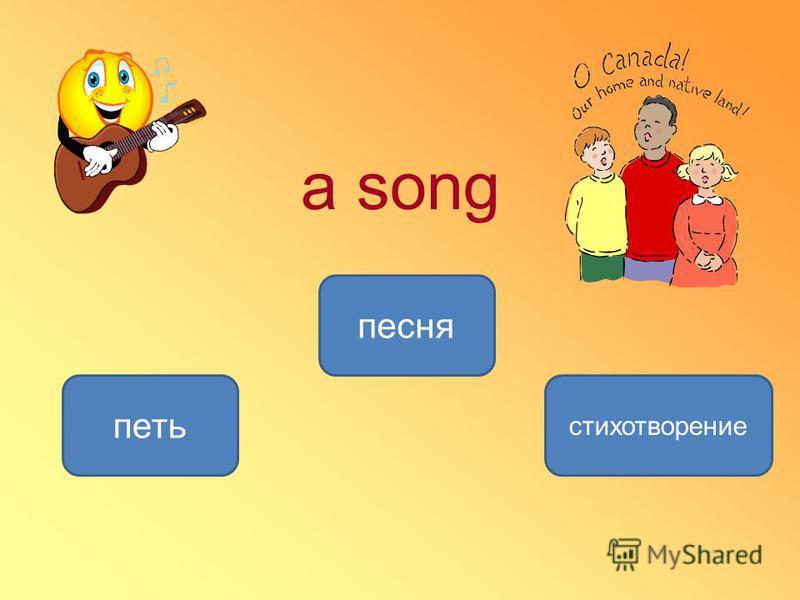 a song песня петь стихотворение