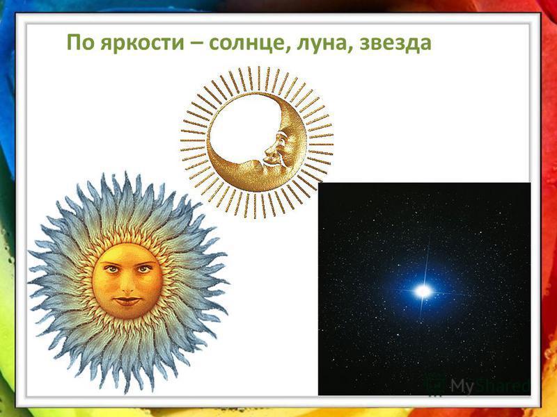 По яркости – солнце, луна, звезда