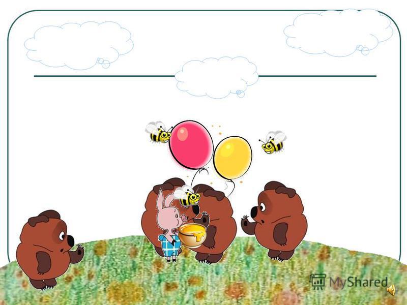 Задание 6 Самое широкое понятие Среднее понятие Самое узкое понятие Животное Дикое животное Лиса Животное Домашнее животное Коза Полевой цветок Лесная ягода Зимняя одежда стол Цветок Василёк Ягода Черника Одежда Шуба Мебель Письменный стол