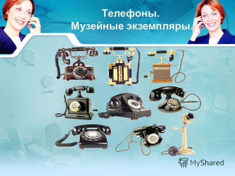 Телефоны. Музейные экземпляры. На заре телефонизации пользоваться этим дорогостоящим видом связи могли немногие…