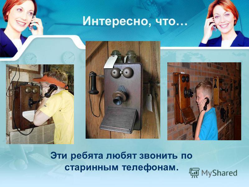 Телефонная связь стала популярной, и к 1914 г. в мире было установлено 10 млн. телефонных аппаратов. С возникновением телефонной связи появилась и новая специальность для женщин телефонистка. Телефонистка