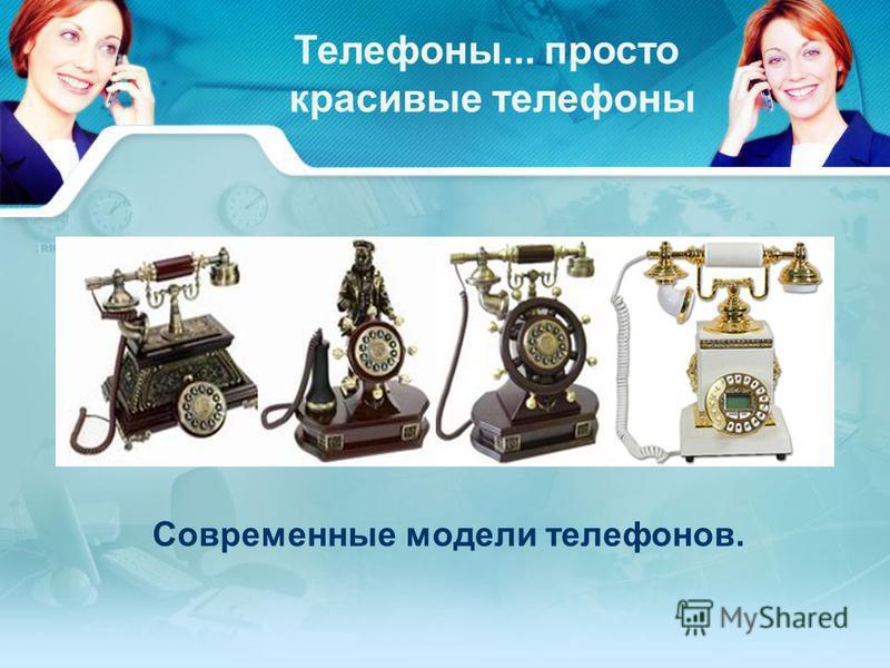 Интересно, что… Эти ребята любят звонить по старинным телефонам.