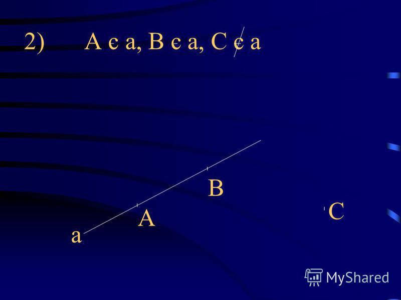 2)А с а, В с а, С с а а А В С