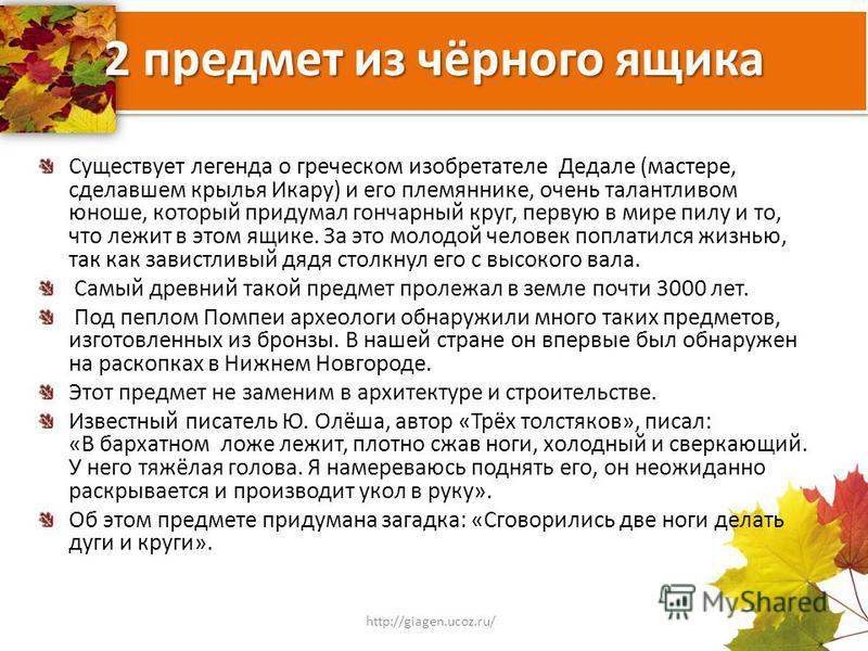 Вопрос за дополнительное очко. Кто из учёных химиков, куда бы ни шел, ни ехал, всегда брал с собой шахматы? http://giagen.ucoz.ru/