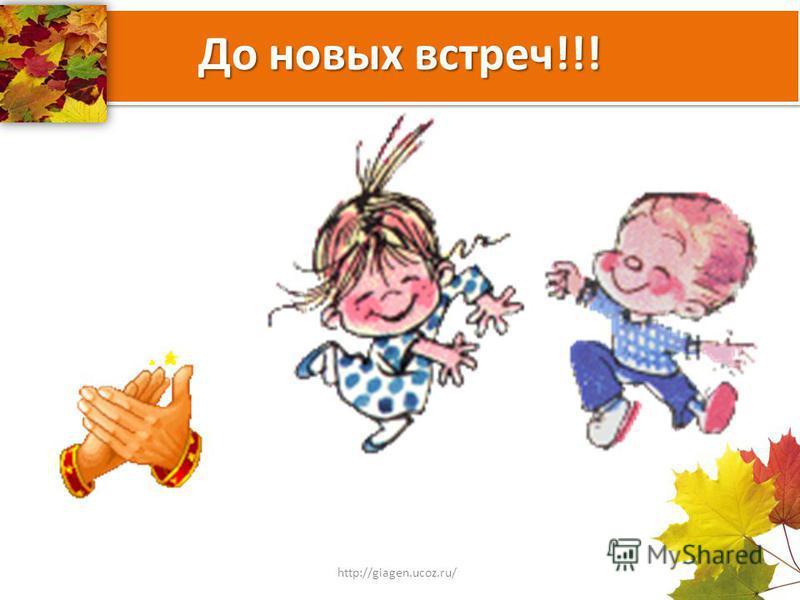 Внимание! Вопрос!!! Сколько было остановок? http://giagen.ucoz.ru/