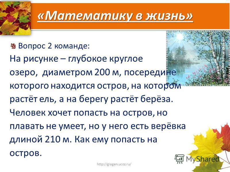 «Математику в жизнь» Вопрос 1 команде: Почему крышки уличных люков делают не квадратными, а круглыми? http://giagen.ucoz.ru/