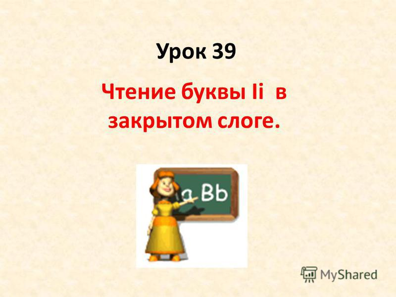 Урок 39 Чтение буквы Ii в закрытом слоге.