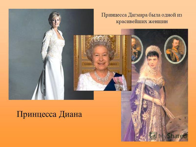 Принцесса Дагмара была одной из красивейших женщин Принцесса Диана