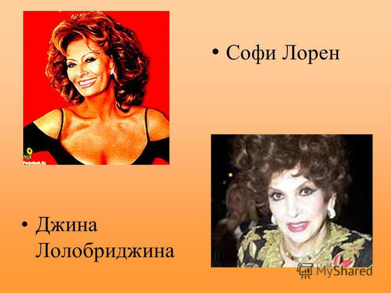 Софи Лорен Джина Лолобриджина