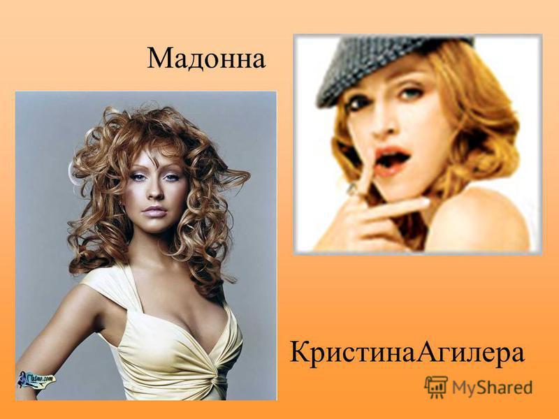 Мадонна Кристина Агилера