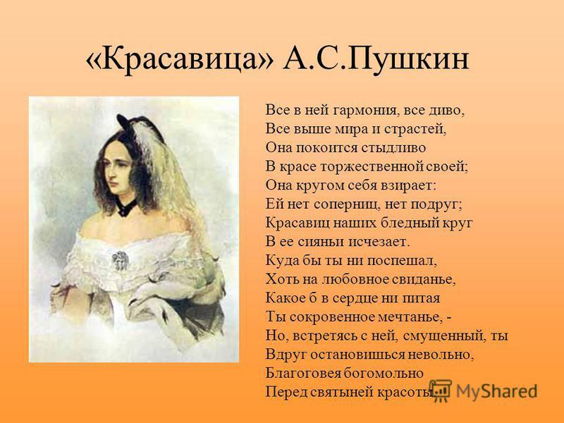 Стих о женской красоте пушкин