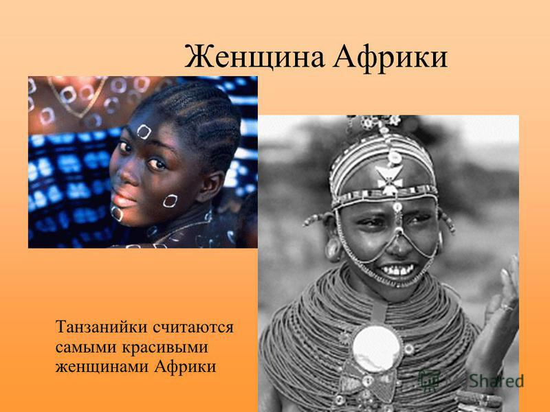 Женщина Африки Танзанийки считаются самыми красивыми женщинами Африки