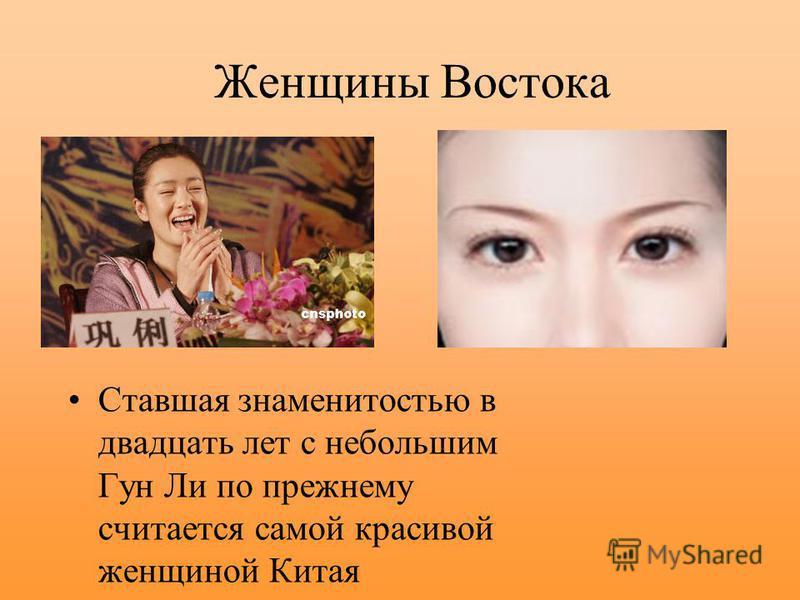 Женщины Востока Ставшая знаменитостью в двадцать лет с небольшим Гун Ли по прежнему считается самой красивой женщиной Китая