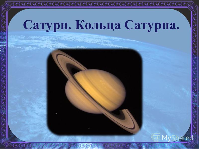 Юпитер – самая крупная планета Солнечной системы