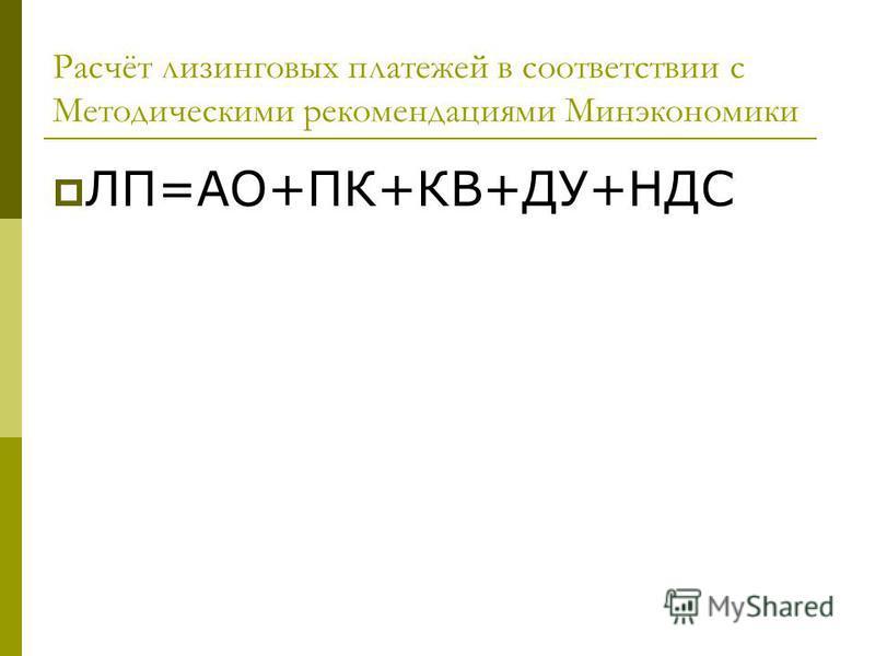 Расчёт лизинговых платежей в соответствии с Методическими рекомендациями Минэкономики ЛП=АО+ПК+КВ+ДУ+НДС