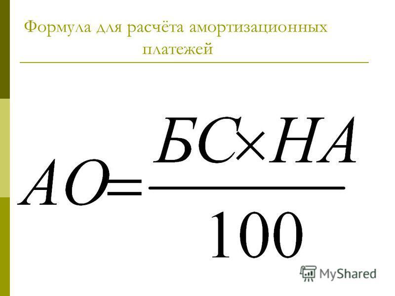 Формула для расчёта амортизационных платежей