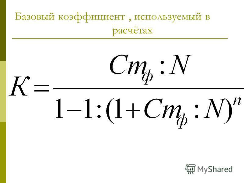 Базовый коэффициент, используемый в расчётах