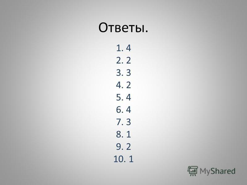 Ответы. 1. 4 2. 2 3. 3 4. 2 5. 4 6. 4 7. 3 8. 1 9. 2 10. 1