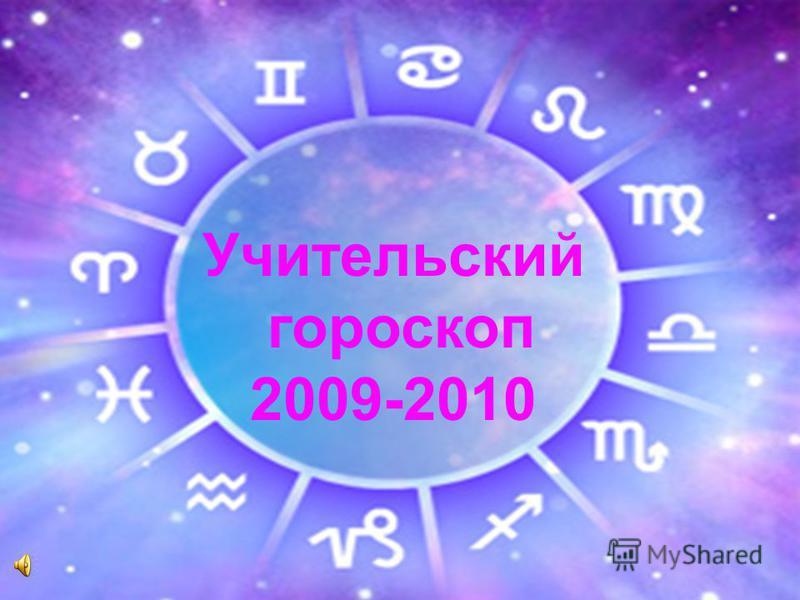Учительский гороскоп 2009-2010