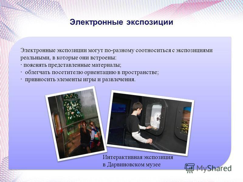 Впервые в России работа по созданию цифровых изображений музейных предметов была проведена в Государственной Третьяковской галерее в конце 1980-х годов: с помощью телекамеры были получены и затем переведены в цифровой вид изображения древнерусских ик