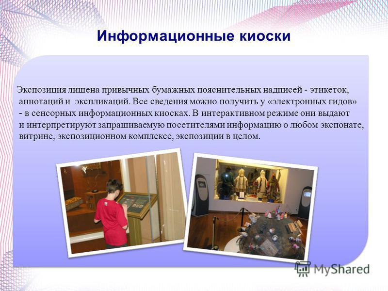 Посетитель музея на время экскурсии может получить КПК и самостоятельно построить свою индивидуальную экскурсию, получить подробную информацию о каждом предмете экспозиции, сориентироваться на этажах и в залах музея. Устройство определяет местоположе