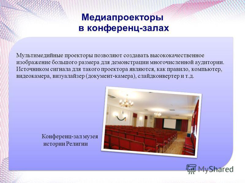 Мультимедиа-экспозиция в Соловецком музее-заповеднике. Интерактивная музейная экспозиция «Вселенная воды» в Музее Воды