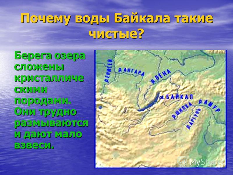 Почему воды Байкала такие чистые? Берега озера сложены кристаллическими породами. Они трудно размываются и дают мало взвеси.